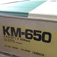 Que hàn KM-650